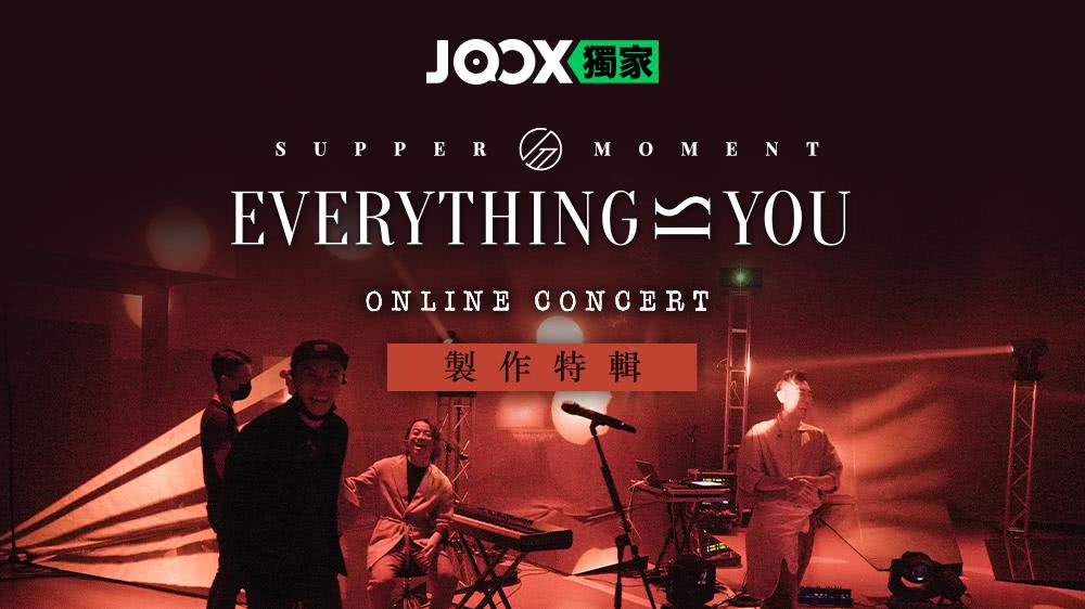 "製作特輯:Supper Moment ""Everything is You"" 線上音樂會"