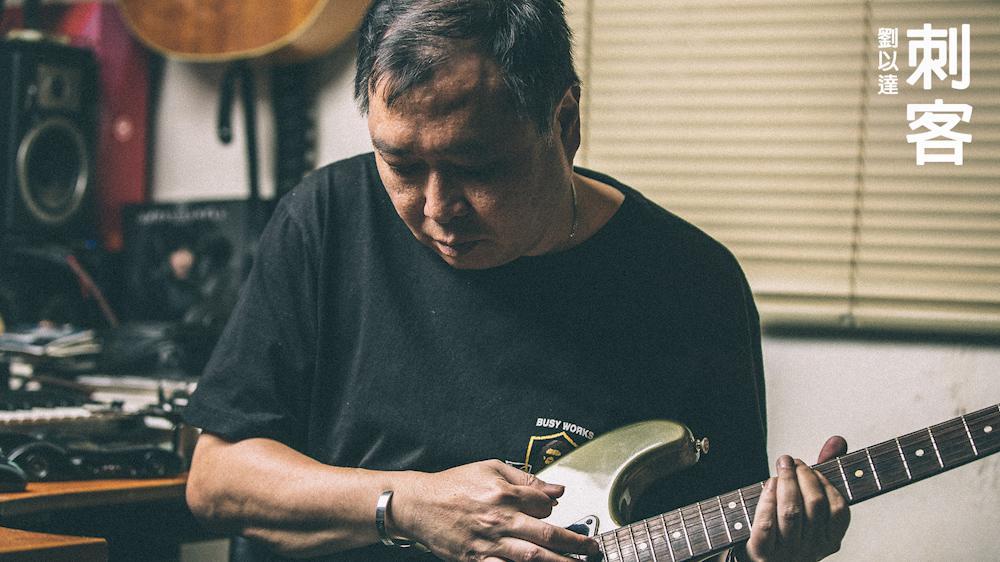 Guitar Calling企劃:第四回 - 專訪劉以達