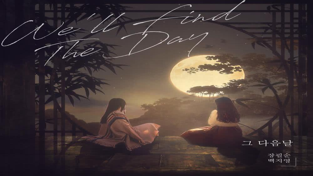 We'll Find The Day