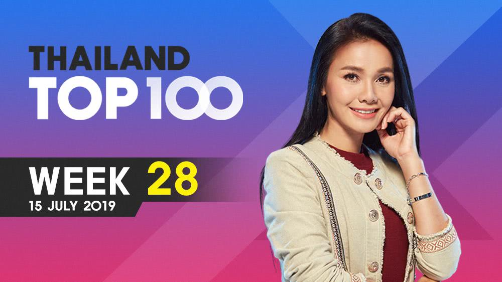 Thailand Top 100 by JOOX สัปดาห์ที่ 28 ปี 2019