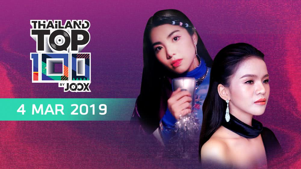 Thailand Top 100 by JOOX สัปดาห์ที่ 9 ปี 2019