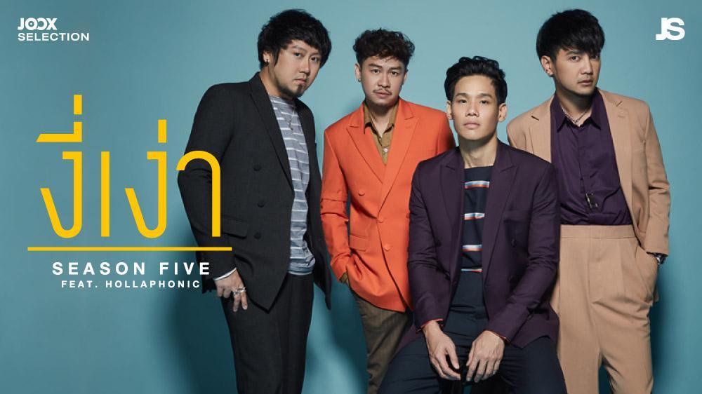 Season Five - งี่เง่า ft. Hollaphonic  (Official Promo)   JOOX Selection