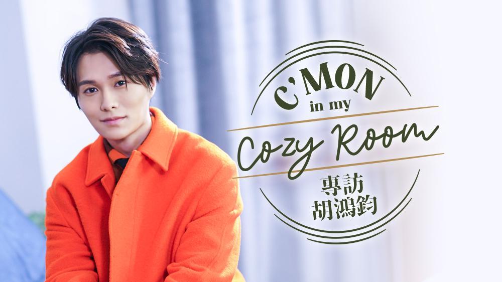 【JOOX專訪】胡鴻鈞 - C'MON IN MY COZY ROOM