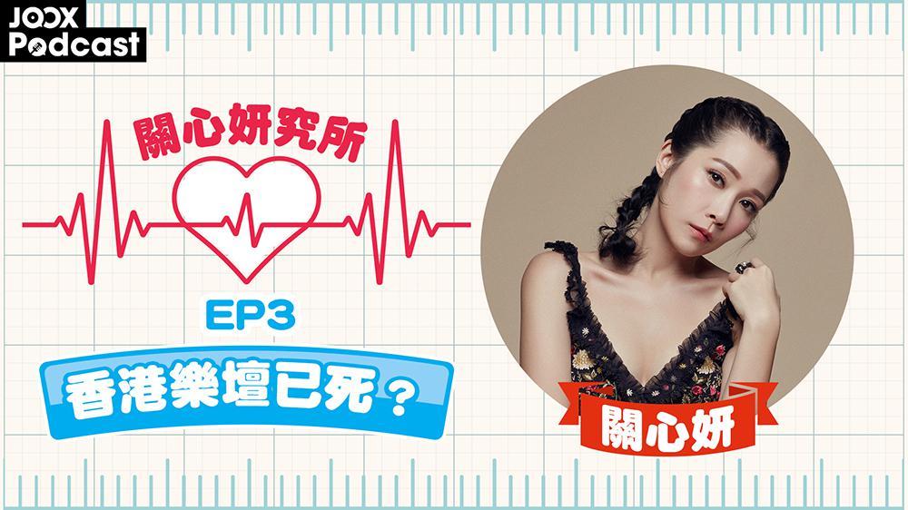 EP3 香港樂壇已死?