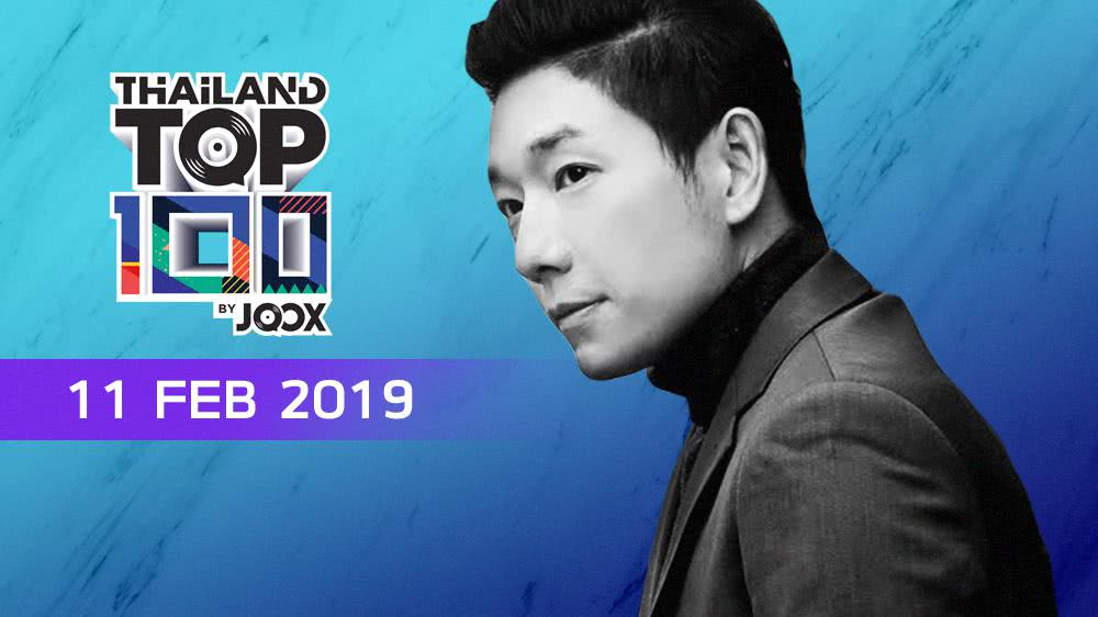 Thailand Top 100 by JOOX สัปดาห์ที่ 6 ปี 2019