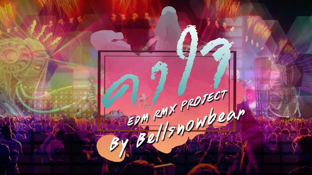 คาใจ Esan Version (EDM RMX PROJECT) [MV]