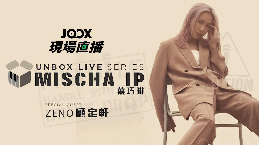 《Unbox Live Series》Mischa Ip 葉巧琳
