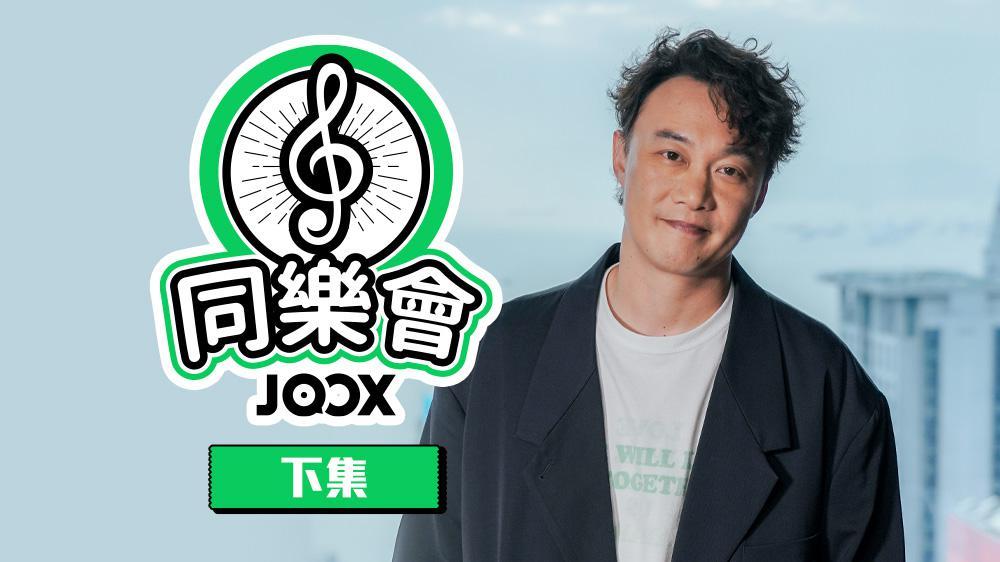 JOOX 同樂會 - 致Eason的音樂記憶挑戰賽