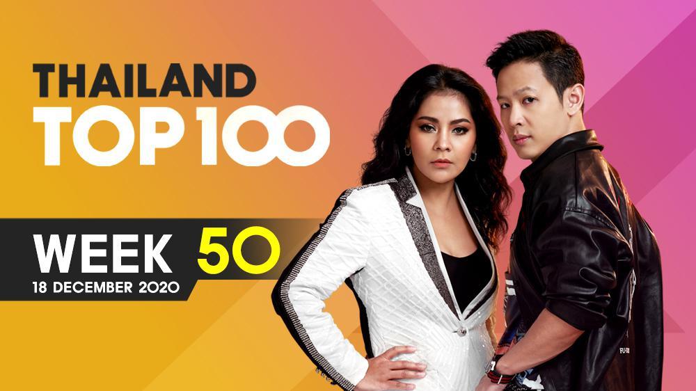 เพลงฮิตติดชาร์ต Thailand Top 100 By JOOX   ประจำวันที่ 18 ธันวาคม 2020