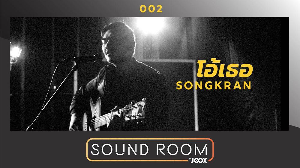 """""""โอ้เธอ"""" สงกรานต์ รังสรรค์   Sound Room"""