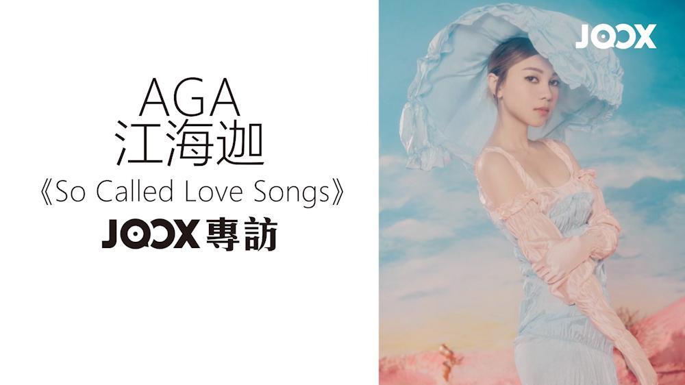 愛情世界的自愛 AGA《So Called Love Songs》