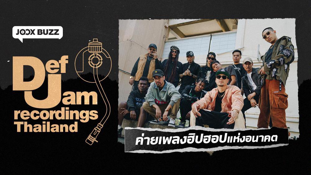 'Def Jam Thailand' ค่ายเพลงฮิปฮอปแห่งอนาคต! | JOOX BUZZ