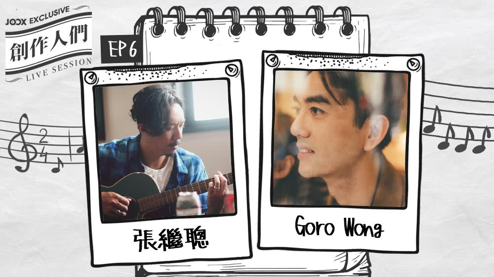 張繼聰+Goro Wong《創作人們》