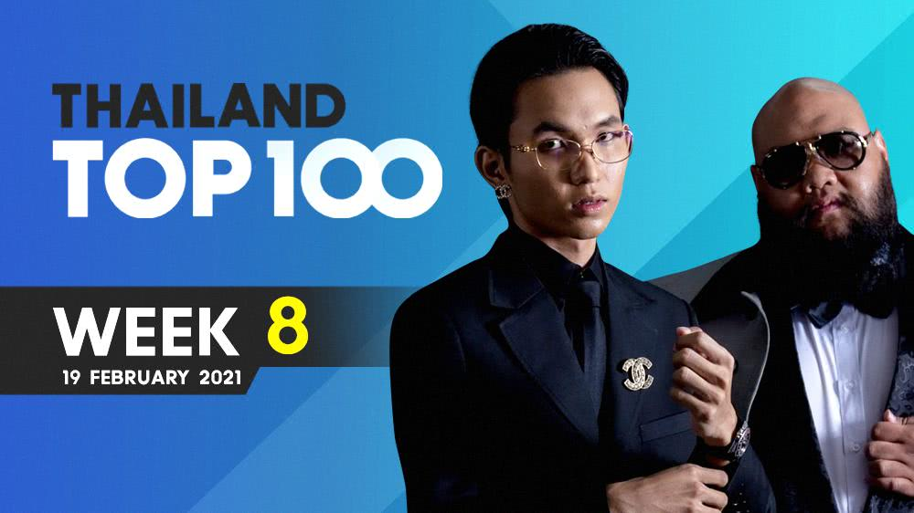 เพลงฮิตติดชาร์ต Thailand Top 100 By JOOX | ประจำวันที่ 19 กุมภาพันธ์ 2021