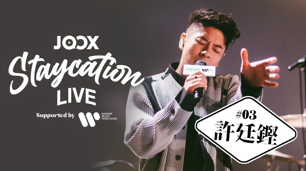 Alfred 許廷鏗《JOOX Staycation Live》線上音樂會