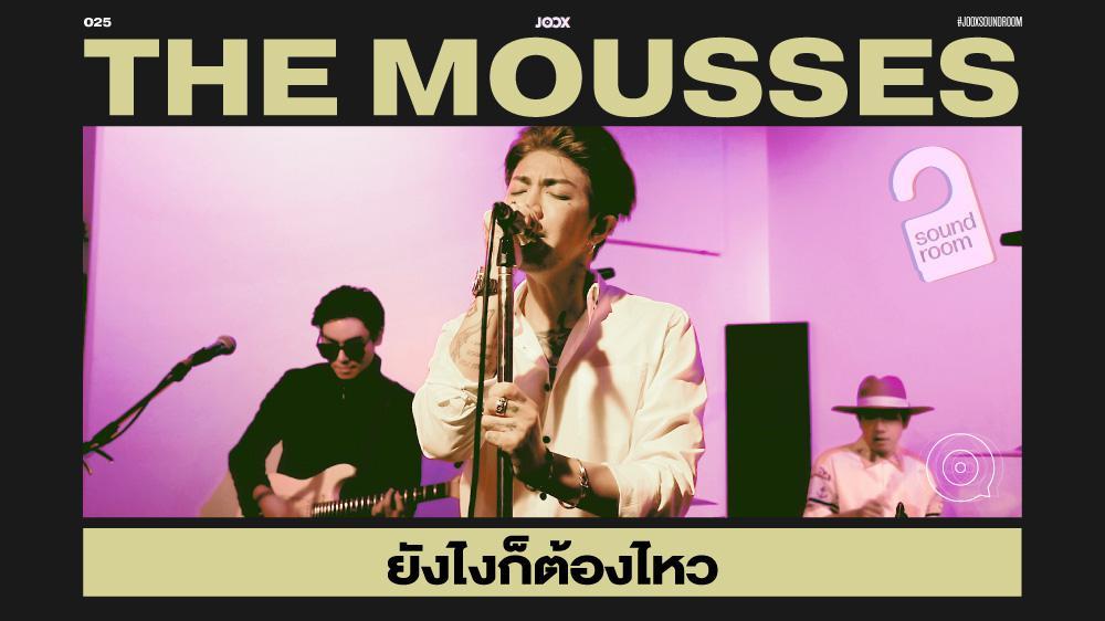 ยังไงก็ต้องไหว - The Mousses [Live Session]   JOOX Sound Room