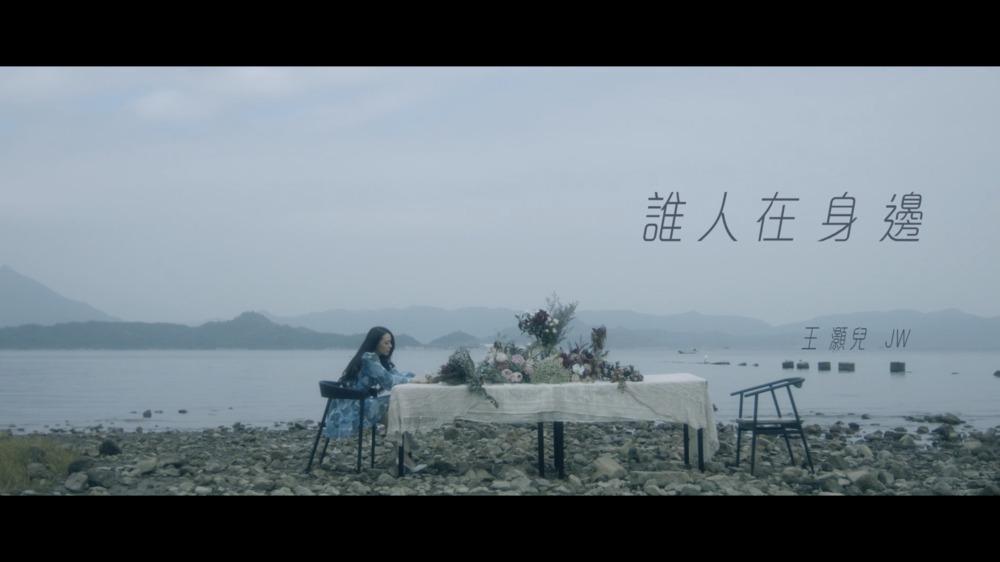 王灝兒 JW〈誰人在身邊〉(電視劇《燕雲台》主題曲)
