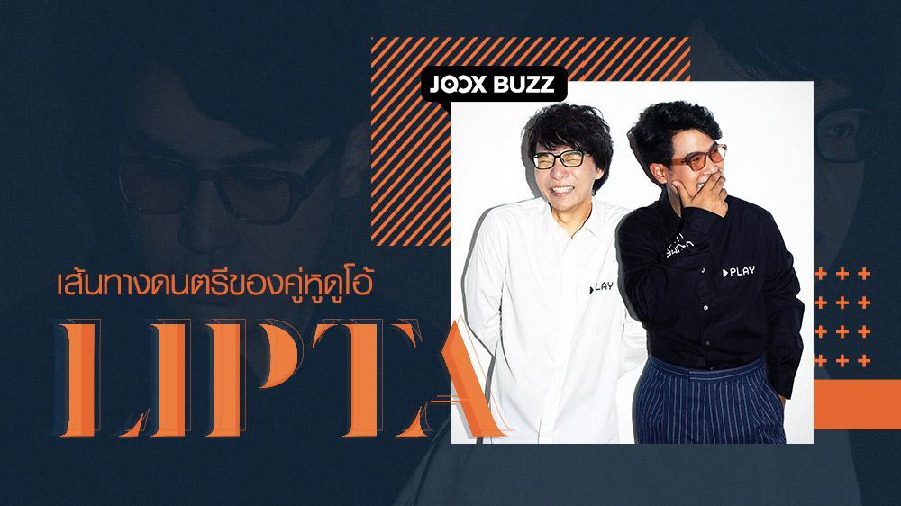 เส้นทางดนตรีของคู่หูดูโอ้ 'Lipta'   JOOX BUZZ