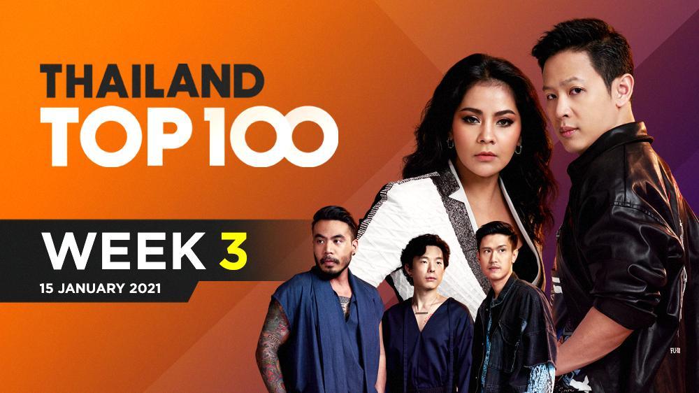 เพลงฮิตติดชาร์ต Thailand Top 100 By JOOX   ประจำวันที่ 15 มกราคม 2021