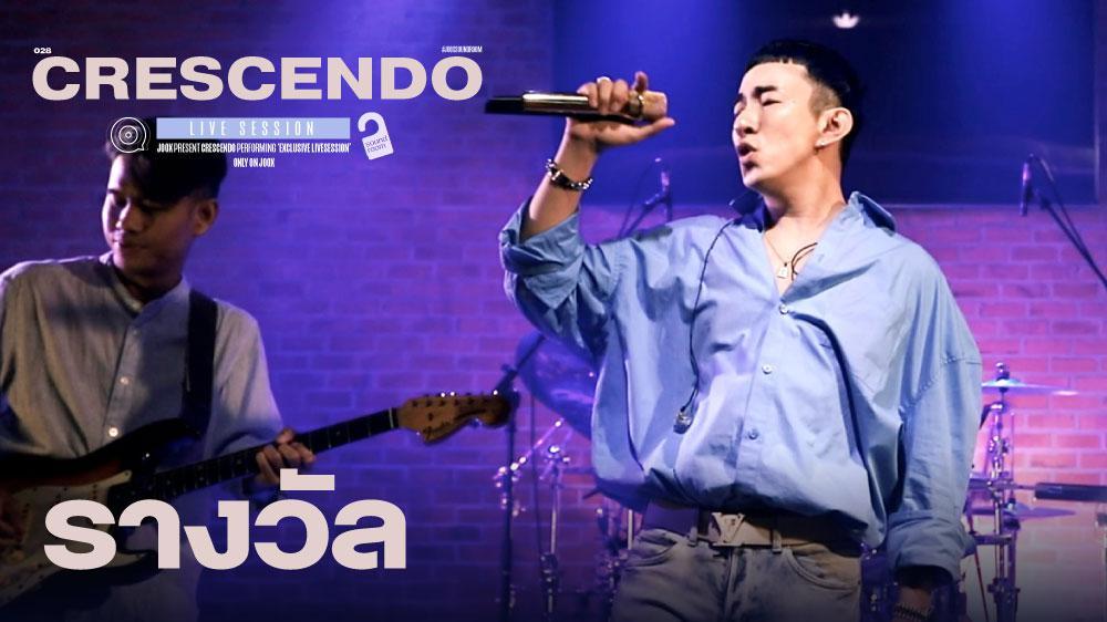 รางวัล - CRESCENDO (Live Session)   JOOX Sound Room