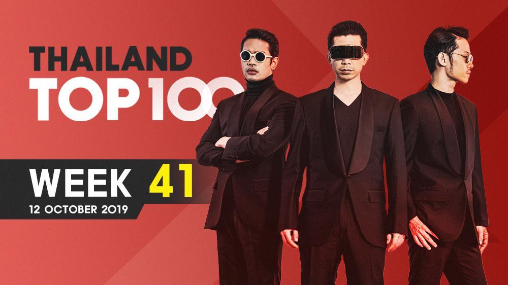 Thailand Top 100 By JOOX | ประจำวันที่ 14 ตุลาคม 2562