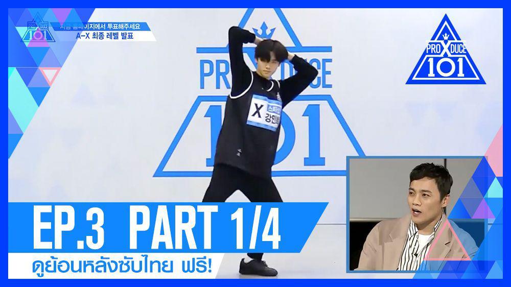 ชมรายการ PRODUCE X 101 สดๆ พร้อมเกาหลีที่ JOOX เท่านั้น