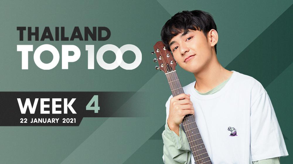 เพลงฮิตติดชาร์ต Thailand Top 100 By JOOX | ประจำวันที่ 22 มกราคม 2021