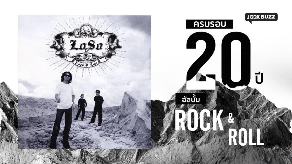 "LOSO ครบรอบ 20 ปี อัลบั้ม ""Rock & Roll""   JOOX BUZZ"