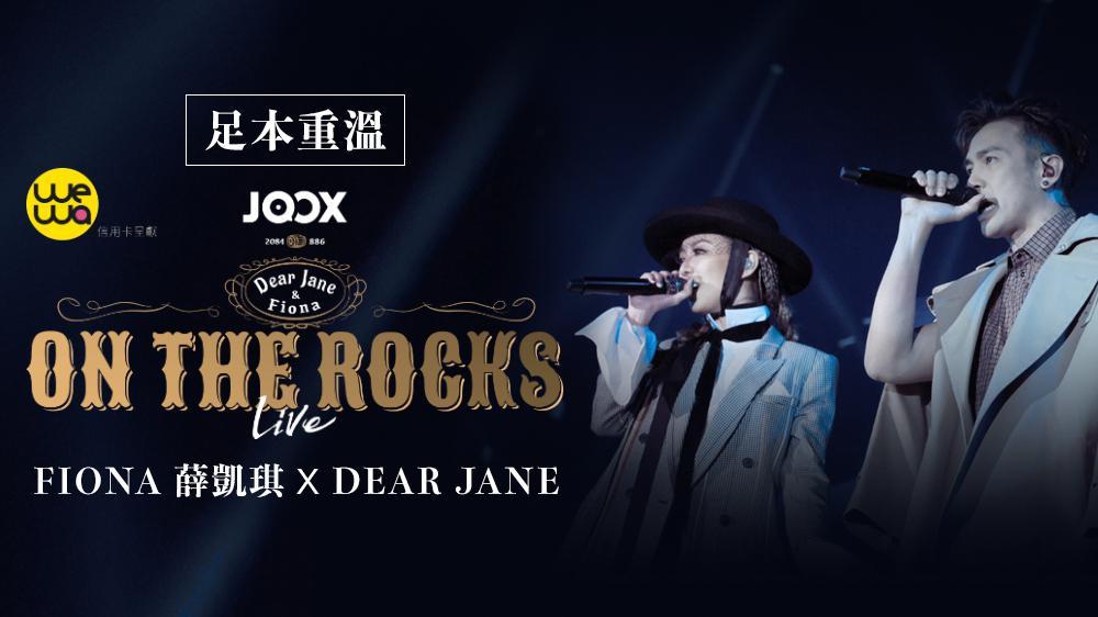 Dear Jane × Fiona 薛凱琪《On the Rocks》- Part 1