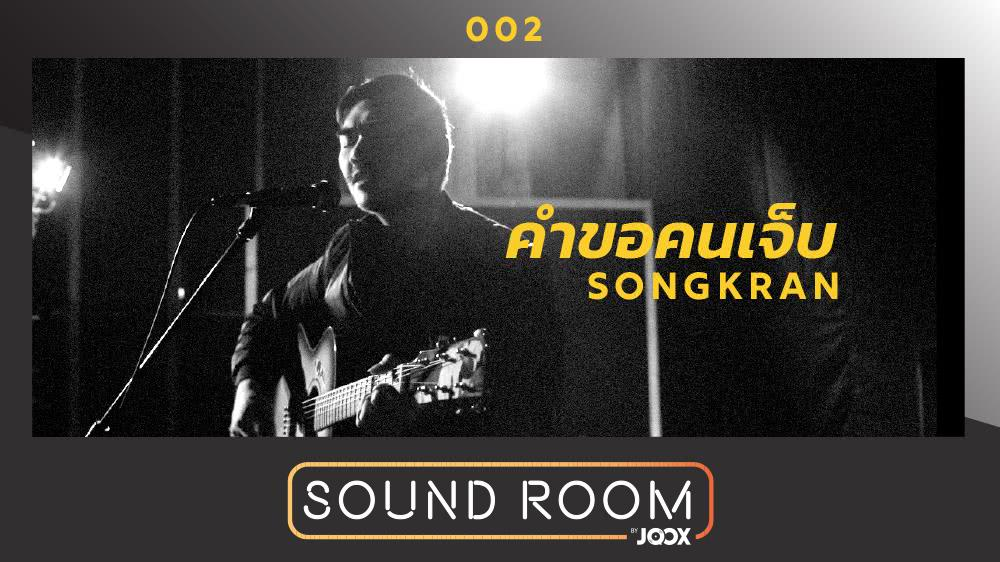 """""""คำขอคนเจ็บ"""" สงกรานต์ รังสรรค์   Sound Room"""