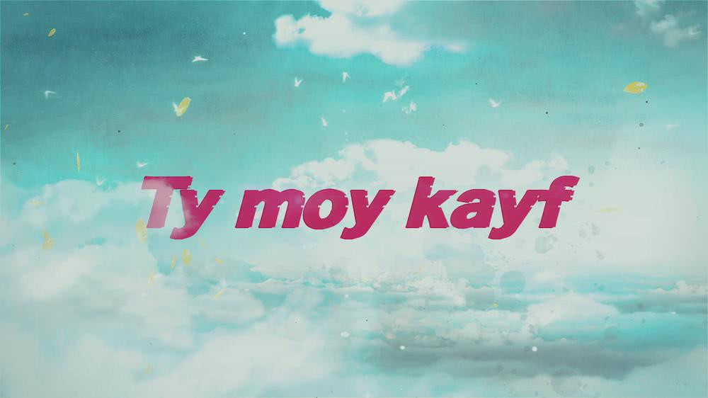 You Are My High (Ty moy kayf)
