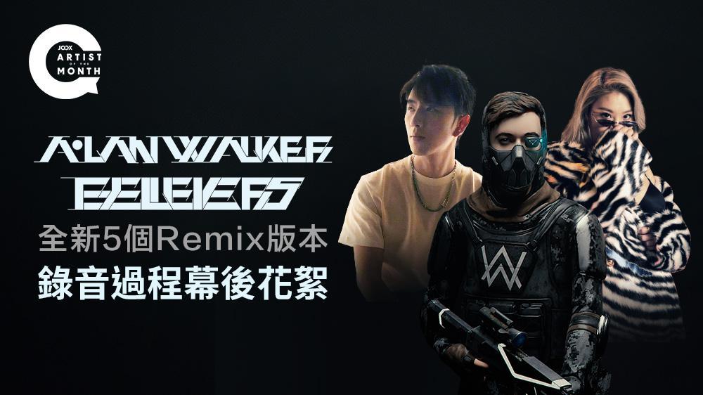 Alan Walker〈Believers〉 全新5個Remix版本 錄音過程幕後花絮