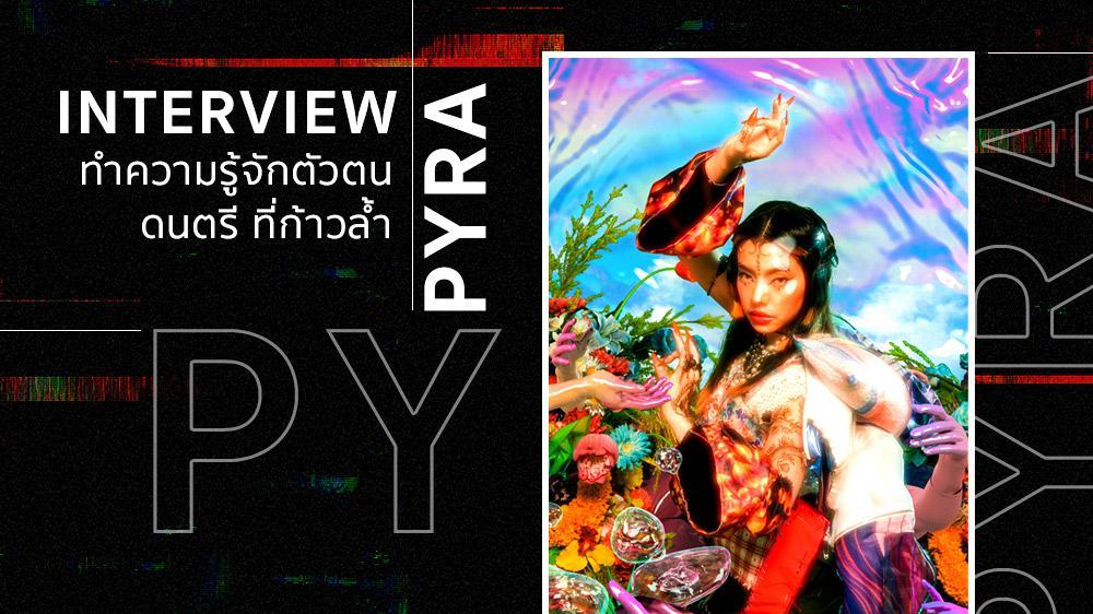 ทำความรู้จักกับศิลปินสุดล้ำ 'PYRA' | JOOX Interview