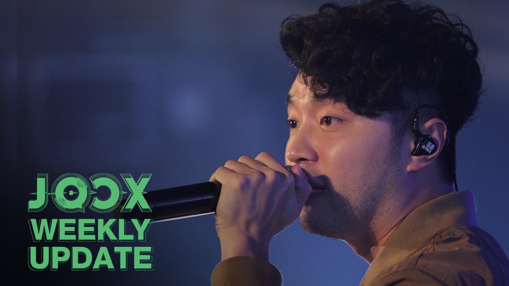 เบล สุพล @ JOOX Weekly Update [20.7.18]