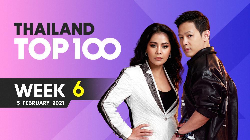 เพลงฮิตติดชาร์ต Thailand Top 100 By JOOX   ประจำวันที่ 5 กุมภาพันธ์ 2021