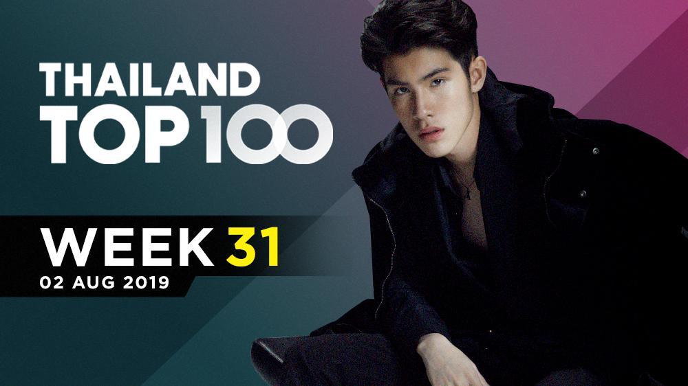 Thailand Top 100 By JOOX   ประจำวันที่ 5 สิงหาคม 2562