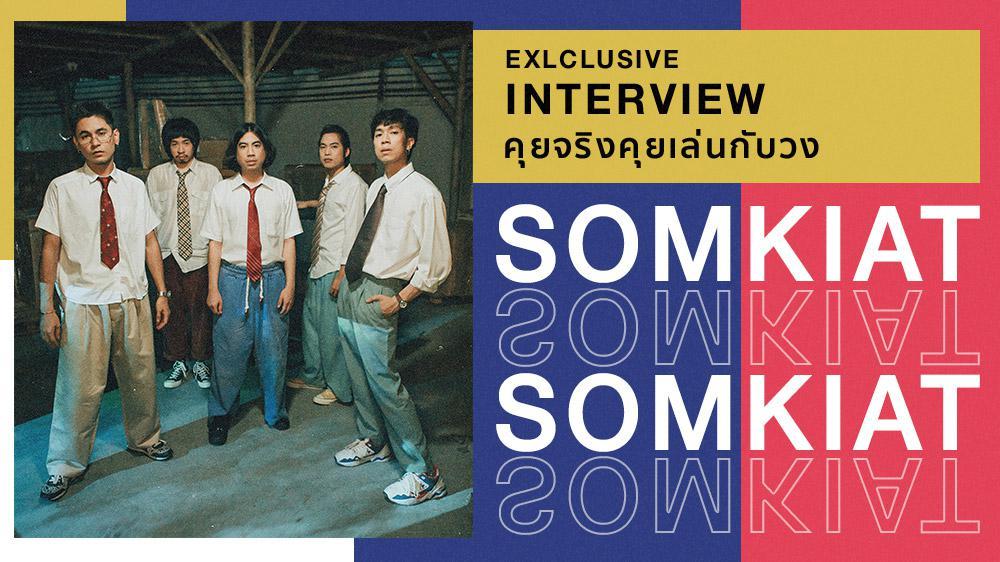 คุยจริงคุยเล่นกับ SOMKIAT | JOOX Interview
