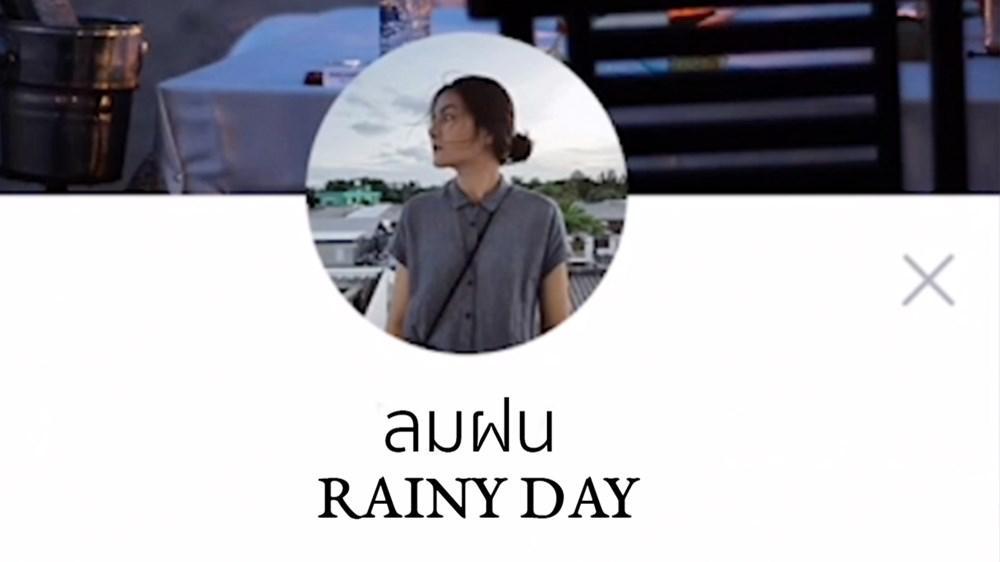 ลมฝน (Rainy Day) [MV]