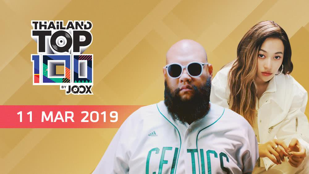 Thailand Top 100 by JOOX สัปดาห์ที่ 10 ปี 2019