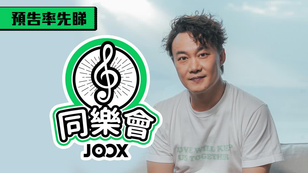 JOOX同樂會:特別預告!! EASON陳奕迅突入