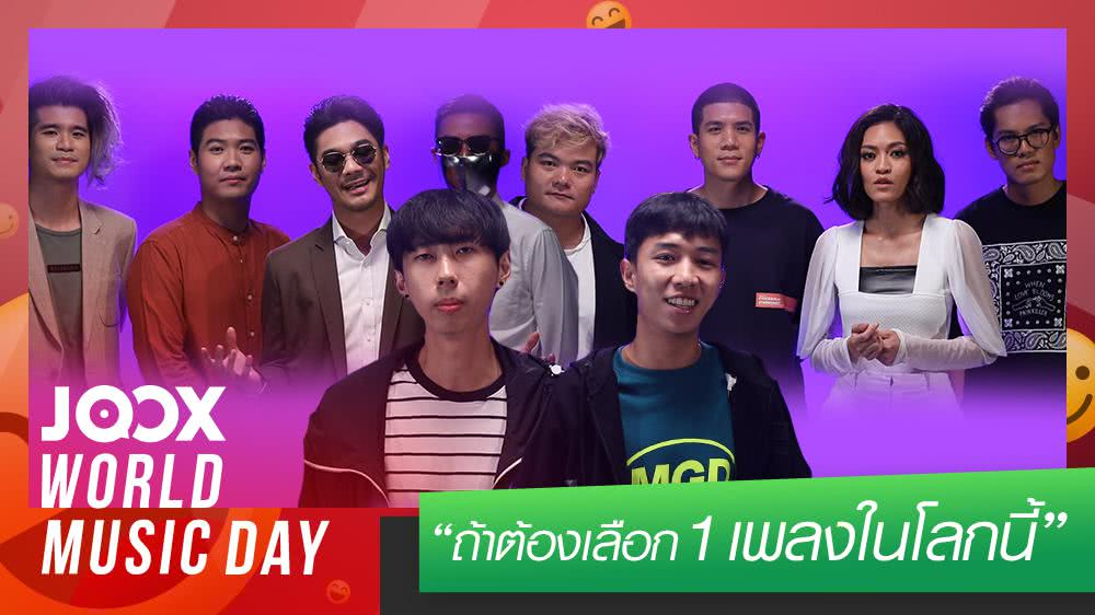 รวมศิลปินเพลงไทย 100x100 Project | ถ้าต้องเลือก 1 เพลงในโลกนี้