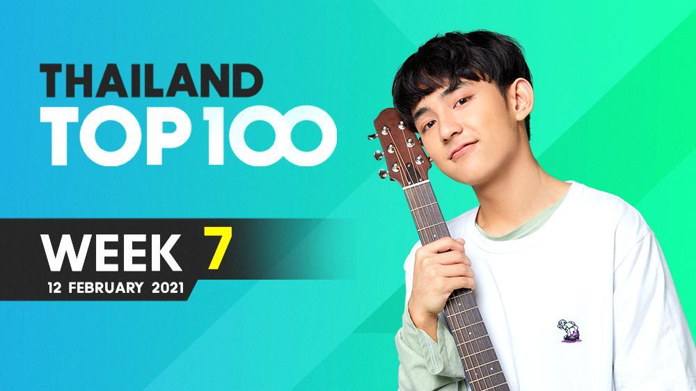 เพลงฮิตติดชาร์ต Thailand Top 100 By JOOX | ประจำวันที่ 12 กุมภาพันธ์ 2021