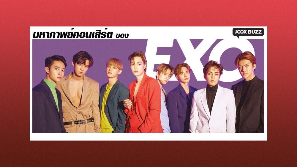 """EXO"" 9 หนุ่มฮอตแห่งยุค | JOOX BUZZ"