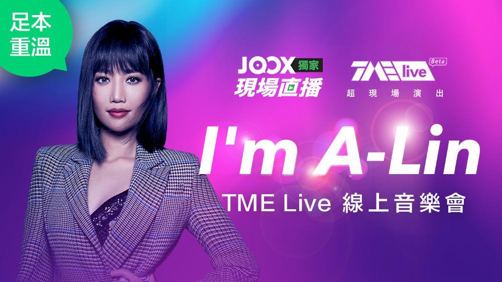 I'm A-Lin TME Live線上音樂會