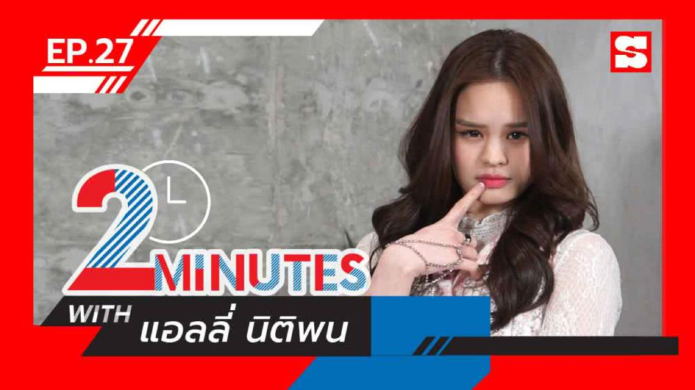 2 Minutes with...   EP.27   แอลลี่ นิติพน