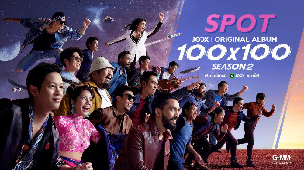 JOOX ORIGINAL ALBUM : 100x100 SEASON 2 [SPOT]