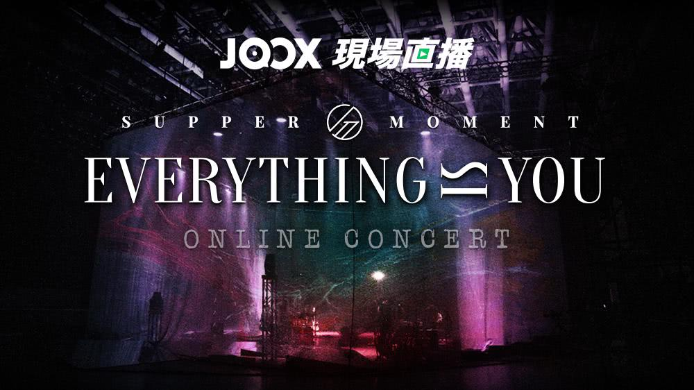 """Supper Moment """"Everything is you"""" 線上音樂會"""