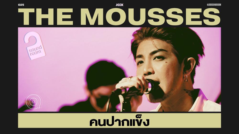 คนปากแข็ง - The Mousses [Live Session] | JOOX Sound Room