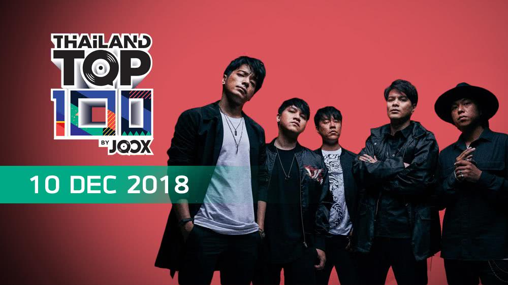 Thailand Top 100 by JOOX สัปดาห์ที่ 50 ปี 2018