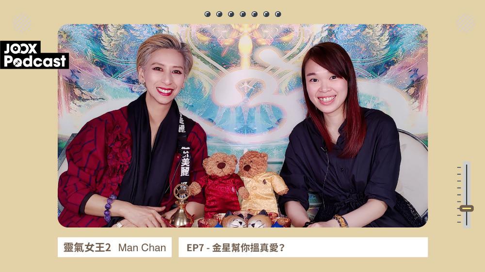 靈氣女王2 EP7 - 金星幫你搵真愛?